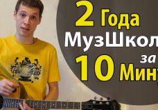 2 года Музшколы за 10 минут Как Разбирать Песни на Гитаре Самостоятельно