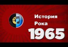 4.История Рока — 1965 Рождение Психоделического Рока
