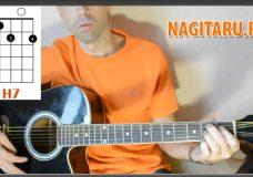 7 простых аккордов на гитаре (тональность Em)