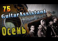 7Б — Осень (Урок под гитару)