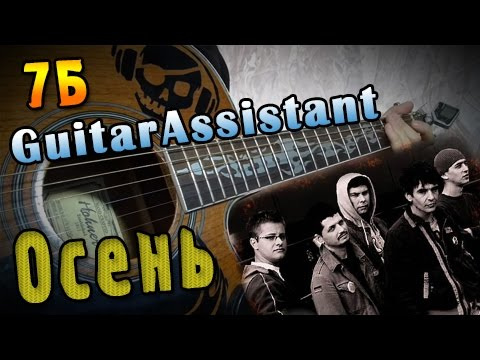 7Б - Осень (Урок под гитару)
