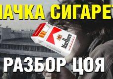 'Пачка сигарет' разбор песни Виктора Цоя
