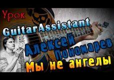 Алексей Пономарев — Мы не ангелы (Урок под гитару)