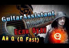 Ай-Q — Если Буду (Урок под гитару)
