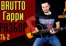BRUTTO - Гарри. Как играть на гитаре песню (Часть 2)Урок Разбор Видеоурок на гитаре (акустика)
