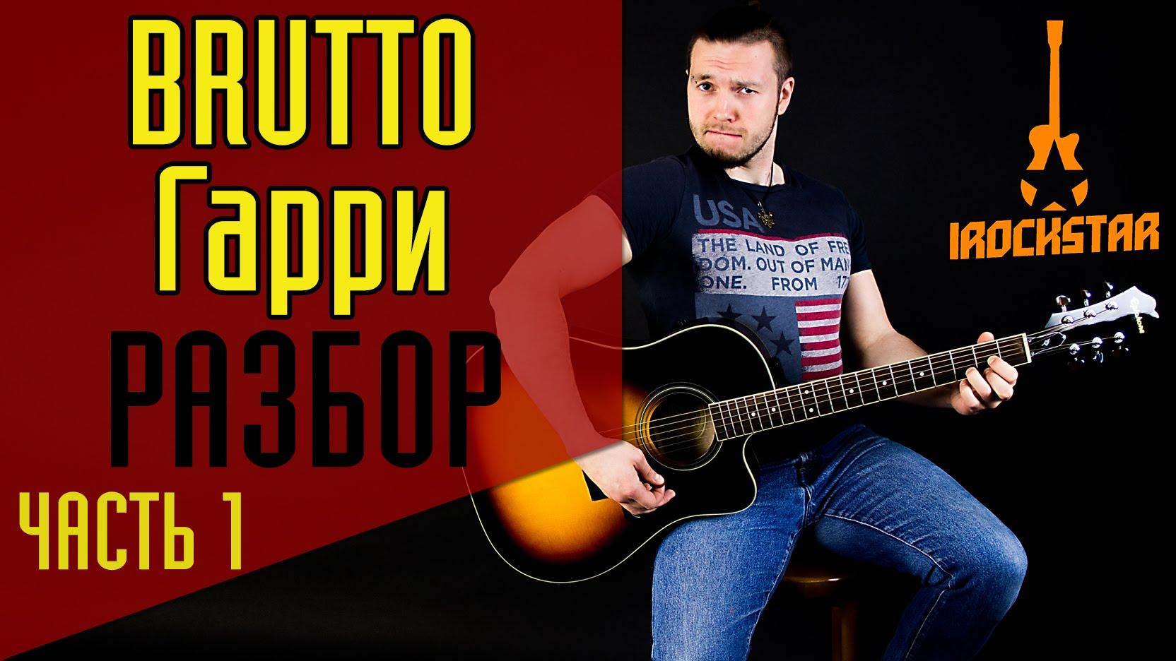 BRUTTO - Гарри. Как играть на гитаре песню (Часть 1)Разбор Урок Видеоурок на гитаре (акустика)