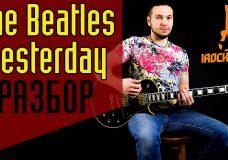 Beatles — Yesterday. Лучший урок на гитаре Как играть на гитаре БитлзРазбор Аккорды Lesson