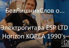 БезЛишнихСлов ESP LTD Horizon Korea 1990s SKIFMUSIC