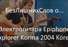 БезЛишнихСлов Epiphone Explorer Korina 2004 Korea SKIFMUSIC