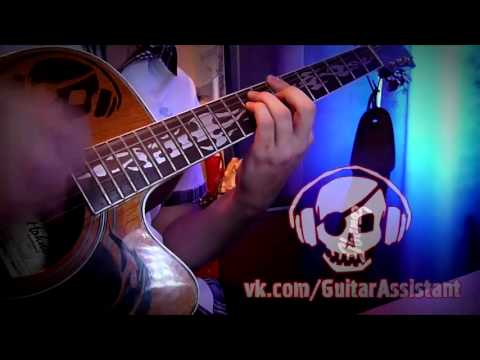DZIDZIO - ХА-ХА-ХА (Урок под гитару)