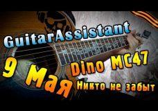 Dino MC47 — Никто не забыт (9 мая) (Урок под гитару)