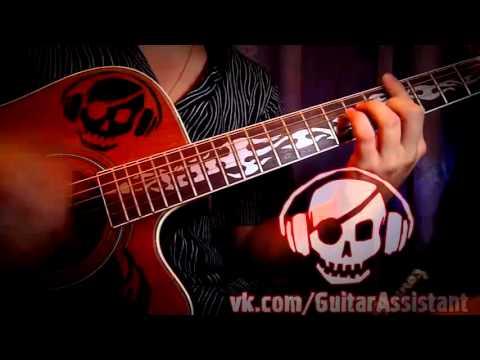 Джанго — Босая Осень (Урок под гитару)