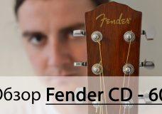 Fender CD 60 CE. Электроакустическая гитара. Интересный обзор.