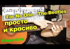 For No One (The Beatles) — разбор на гитаре fingerstyle