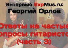 Георгий Орлов самые частые вопросы гитариста (часть 3)