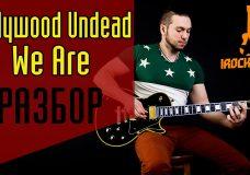 Hollywood Undead — We are. Как играть на гитаре (видеоурок)Разбор Урок Кавер (cover) на гитаре