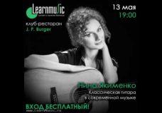 Хотите узнать о гитаре больше Приходите на мастер-класс -)