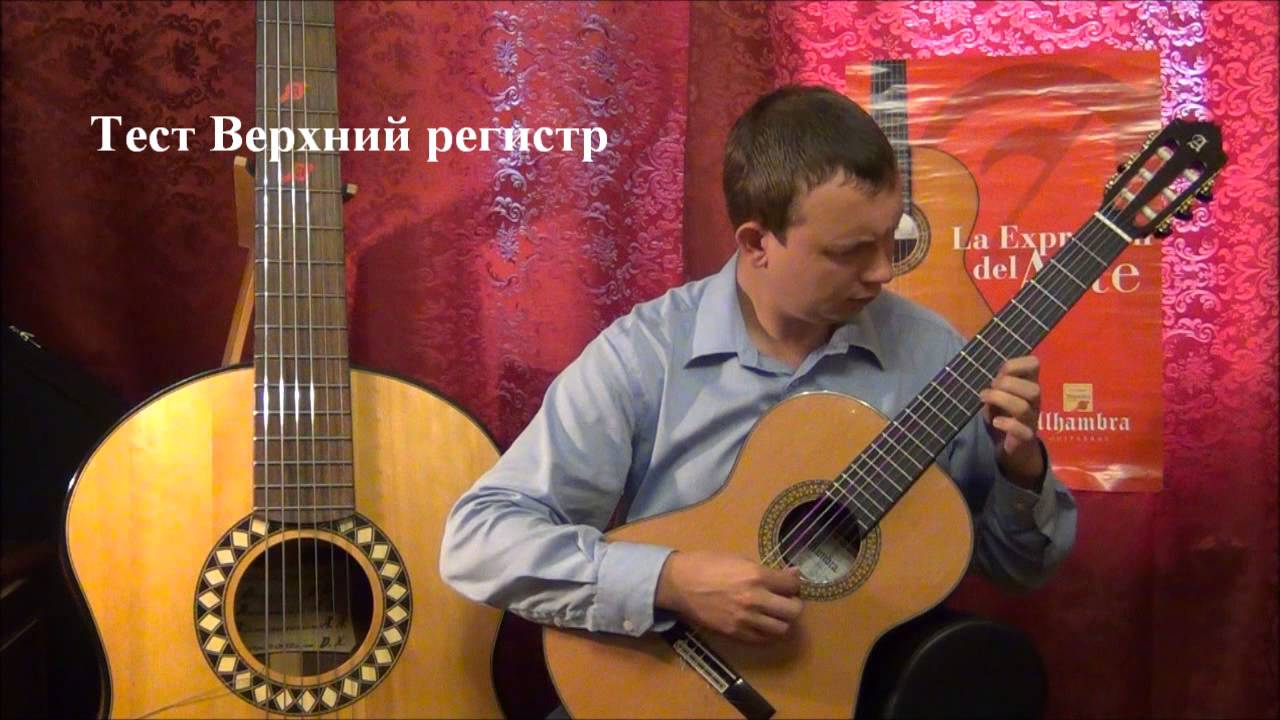 Испанская гитара Alhambra 9P. Видео обзор - Guitar Review.