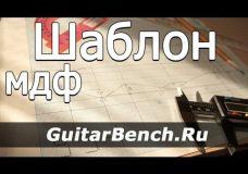 Изготовление гитарного шаблона из МДФ — mdf guitar template