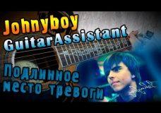 Johnyboy — Подлинное место тревоги (Урок под гитару)