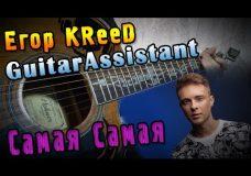 KReeD — Самая Самая (Урок под гитару)
