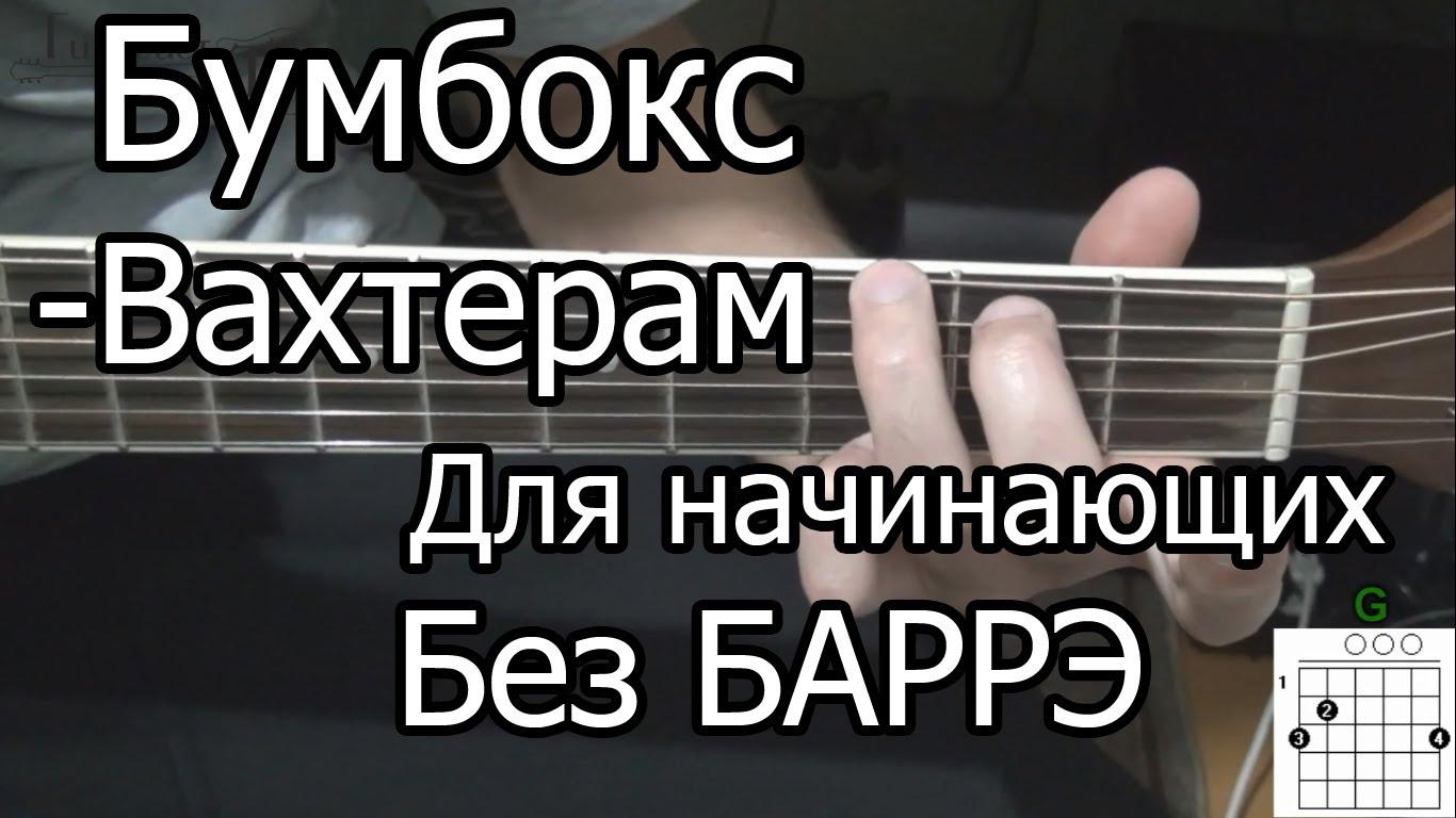 уроки игры для начинающих на гитаре видео