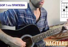 Как играть на гитаре 'Осколок льда' — Ария — Разбор и аккорды