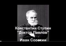 Как играть на гитаре Доктор Павлов - Константин Ступин табы, аккорды (Рок-н-Ролл)