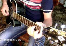 Как играть на гитаре Капитал - Ляпис Трубецкой