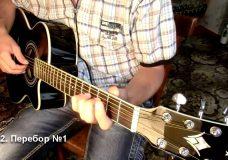 Как играть на гитаре Мой Рок-н-Ролл — Би-2 бой, аккорды, табы, урок