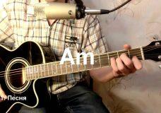 Как играть на гитаре Ты неси меня река — Любэ бой, аккорды, табы, урок