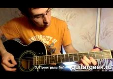 Как играть на гитаре Урал байкер блюз (табы, аккорды)