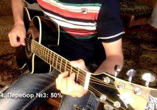 Как играть на гитаре Закат — Ария бой, аккорды, табы, урок