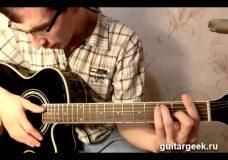 Как играть на гитаре Здравствуй отец — Константин Зорин видеоурок