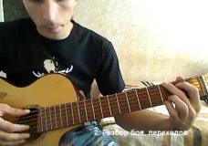 Как играть на гитаре песню Грай - Ляпис Трубецкой