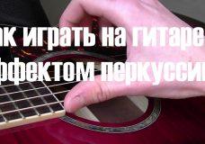 Как играть на гитаре с эффектом перкуссии Урок УпражненияЧасть 1