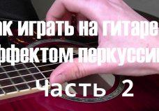 Как играть на гитаре с эффектом перкуссии Урок УпражненияЧасть 2