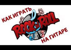 Как играть рок-н-ролл на гитаре (видеоурок) ялюблюгитару