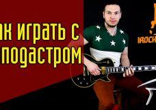 Как играть с каподастром на гитаре Зачем нужен каподастр и как пользоваться ГитараОтАдоЯ 3