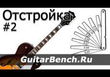 Как настроить гитару — Прогиб грифа высоту струн — Отстройка гитары
