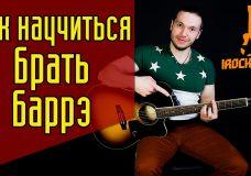 Как научиться брать баррэ(баре) на гитаре. Как правильно зажимать(прижимать) баррэ. ГитараОтАдоЯ 4