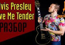 Как научиться играть на гитаре Elvis Presley — Love Me TenderРазбор Аккорды Урок Элвис Пресли