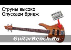 Как опустить бридж на бас-гитаре — bass guitar strings height fix
