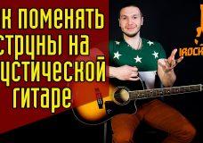 Как поменять струны на акустической гитаре Как заменить(перетянуть).Замена струн. ГитараОтАдоЯ 8
