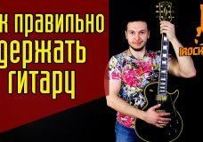 Как правильно держать гитару Как правильно сидеть с гитарой ГитараОтАдоЯ 5