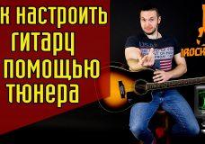 Как правильно настроить гитару с помощью тюнера Как настроить гитару по тюнеру ГитараОтАдоЯ 1
