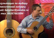 Как выбрать гитару Обзор гитары Jose Maria Vilaplana(guitar review).