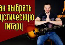 Как выбрать гитару для начинающих Какую акустическую гитару выбрать новичку (Часть 2) 11