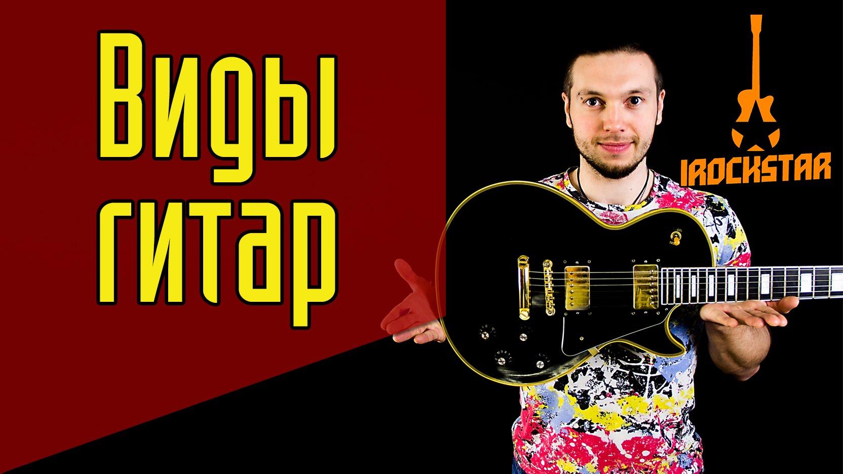Как выбрать гитару для начинающих Какую гитару лучше выбрать новичку(Часть 1). ГитараОтАдоЯ 10