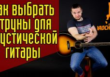 Какие струны выбрать для акустической гитары Хорошие гитарные струны для акустики ГитараОтАдоЯ 7